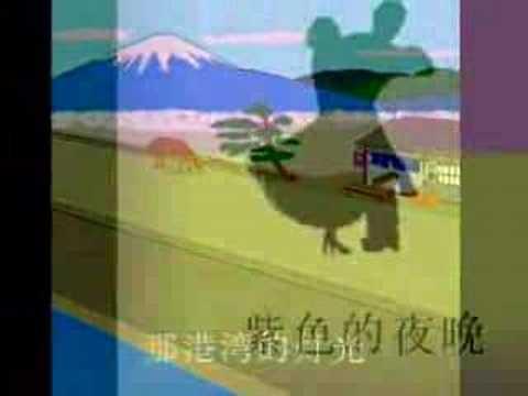 Shina No Yoru - 支那之夜 - China Night - 李香蘭 - 1940