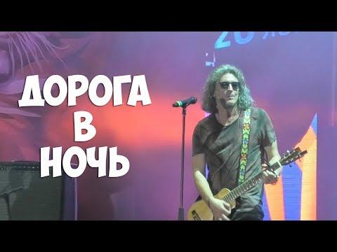 Сергей Галанин и гр. СерьГа - Дорога в ночь , Владивосток, 2019.