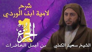 من أجمل المحاضرات /  الجزء 1 / شرح لامية ابن الوردي للشيخ سعيد الكملي