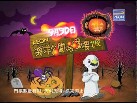 Aeon x Ocean Park Halloween