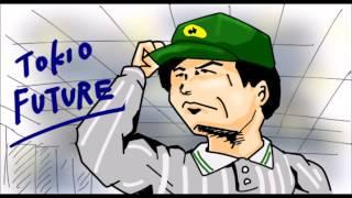 三十路のおっさんが歌う FUTURE/TOKIO