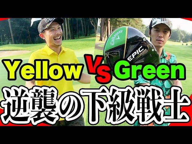 【ゴルフ ラウンド】ガチ対決!Yellow vs Green 逆襲の下級戦士①【恵比寿ゴルフレンジャー】ワンウェイゴルフクラブ