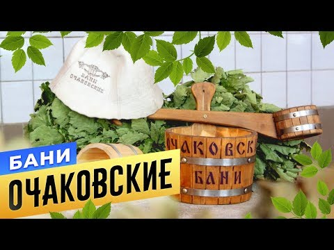 Очаковские Бани   Сауны Москвы   Бани.РФ