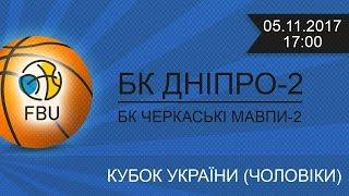 БК Дніпро-2 - БК Черкаські Мавпи-2 | Кубок України 2017-2018 | 15.10.2017