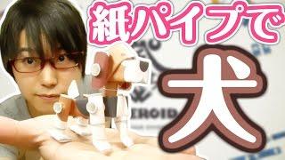 パイプロイド公式ページ http://piperoid.jp/ ▽ゲーム実況チャンネル ht...
