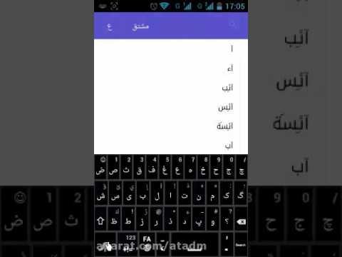 نرم افزار دیکشنری عربی فرید : arabic dictionary