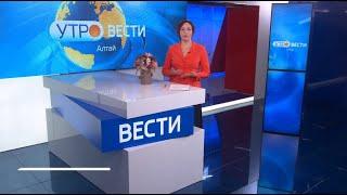 Утренний выпуск программы «Вести Алтай» за 17 июля 2020 года
