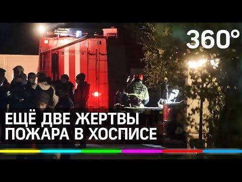 Число жертв пожара в хосписе в Красногорске выросло до 11 человек