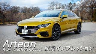 【プロドライバーが乗る】Arteon R-Line 4MOTION Advance 試乗インプレッション