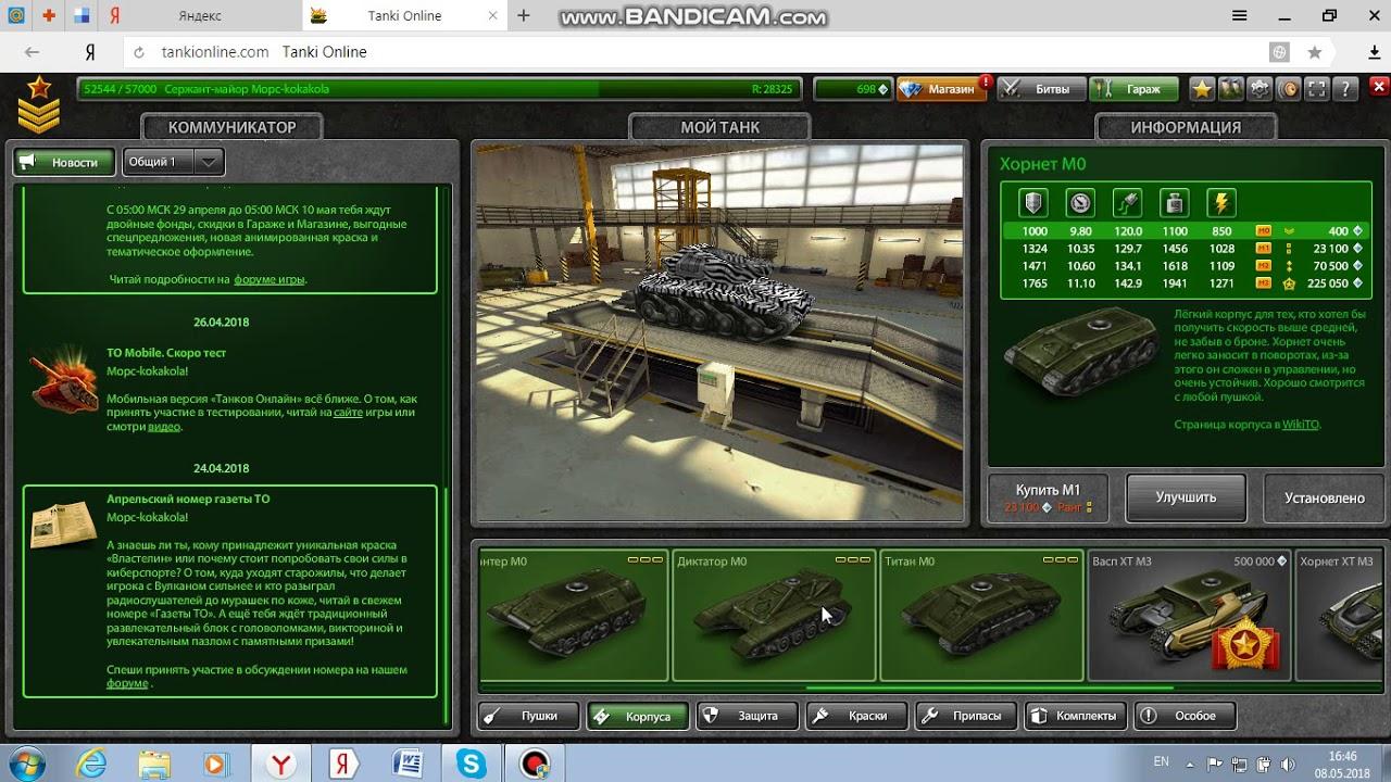 Раком фото аккаунты для танков онлайн рабочие порно ретро восток