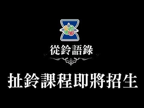 107年5~6月扯鈴各級課程招生(從鈴語錄)