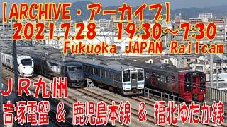 【LIVE】鉄道ライブカメラ JR九州 吉塚電留・鹿児島本線・福北ゆたか線  Fukuoka JAPAN Railcam Live stream