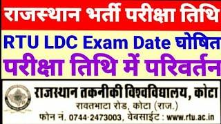 RTU LDC Exam Date Change राजस्थान भर्ती परीक्षा तिथि में परिवर्तन Rajasthan Technical University JA