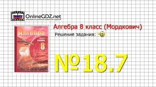 Задание № 18.7 - Алгебра 8 класс (Мордкович)