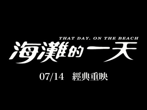 《海灘的一天》That Day,on the Beach 34周年重映 正式預告 07/14 經典重映