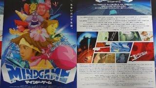 マインド・ゲーム 2004 映画チラシ 2004年8月7日公開 【映画鑑賞&グッ...