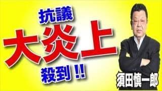 チャンネル登録→ オススメ動画→ 最新 . 【須田慎一郎】大炎上!有吉反省...