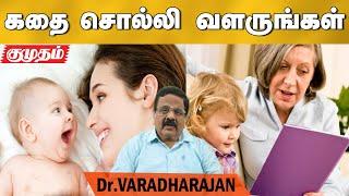 Dr.Varadarajan | Kumudam தாயைப் பார்த்து சிரித்தால், குழந்தையின் மன வளர்ச்சி அருமை என்று அர்த்தம்