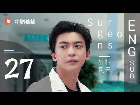 Surgeons  27 | ENG SUB 【Jin Dong、Bai Baihe】