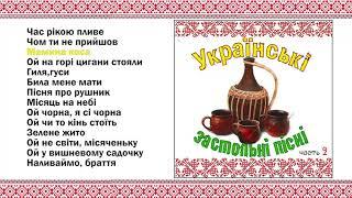 Украинские застольные песни - часть  2