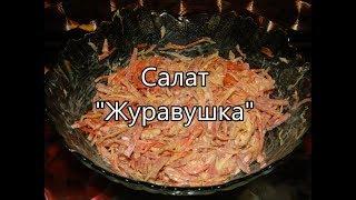 """Салат """"Журавушка"""""""