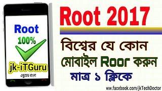 ১ ক্লিকে এন্ড্রয়েড ফোন রুট করুন    android phone root without computer 100% working