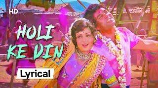 Holi Ke Din 🌈 With Lyrics | Sholay Song (1975) | Hema Malini | Dharmendra | Holi Song