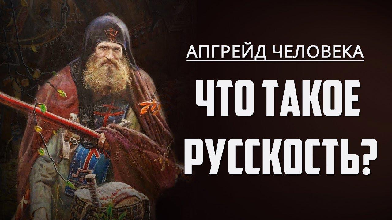 Татьяна Миронова. Что такое русскость?