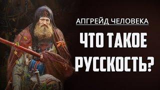 Что такое русскость? Татьяна Миронова  Апгрейд человека
