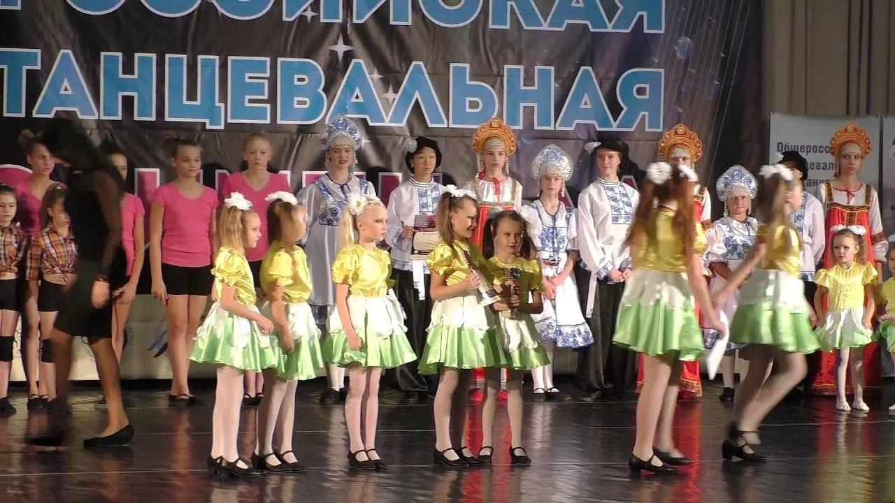 Российская Танцевальная Олимпиада. Церемония награждения 1-го отделения 24.10.2015