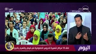 غلق 10 مراكز مشهورة للدروس الخصوصية في فيصل والهرم (فيديو)