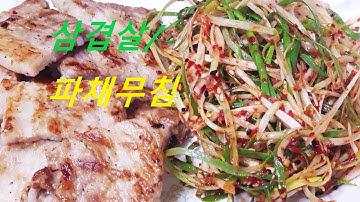 삼겹살과파채무침 *환상의 음식궁합~맛의매력만점(부산아지매레시피)