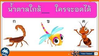 EP3  หาภาพแทนคำที่หายไป 10 ข้อ จาก สุภาษิต คำพังเพย สำนวนไทย