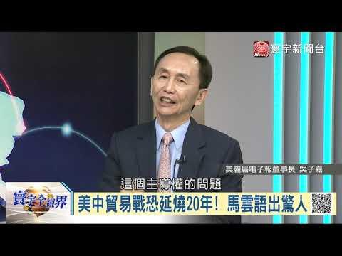 中國回敬關稅加碼 還保有三絕招?|寰宇全視界20180922