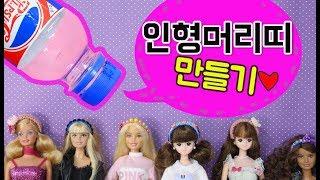부자언니의 비밀2 페트병으로 인형머리띠 만들기 완전이쁜 인형소품 미미인형드라마 만화애니메이션 인형극 어린이채널♡모모TV