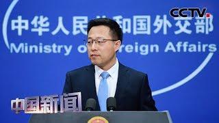 [中国新闻] 中国外交部:对外国公民一视同仁 无差别执行防疫措施   新冠肺炎疫情报道