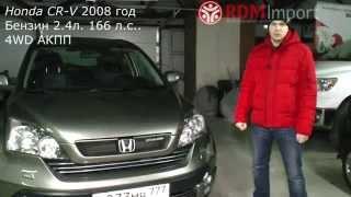 Honda CR-V Табак 2008 год 2.4 л. 4WD (Mugen) от РДМ-Импорт(Продажа машин в Новосибирске ул. Фрунзе 61/2 383 3281232 видео обзор, тест-драйв, отзывы, советы, экстерьер, интерь..., 2014-12-08T04:50:29.000Z)