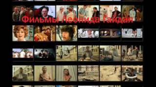 Фильмы Гайдая (MIX)