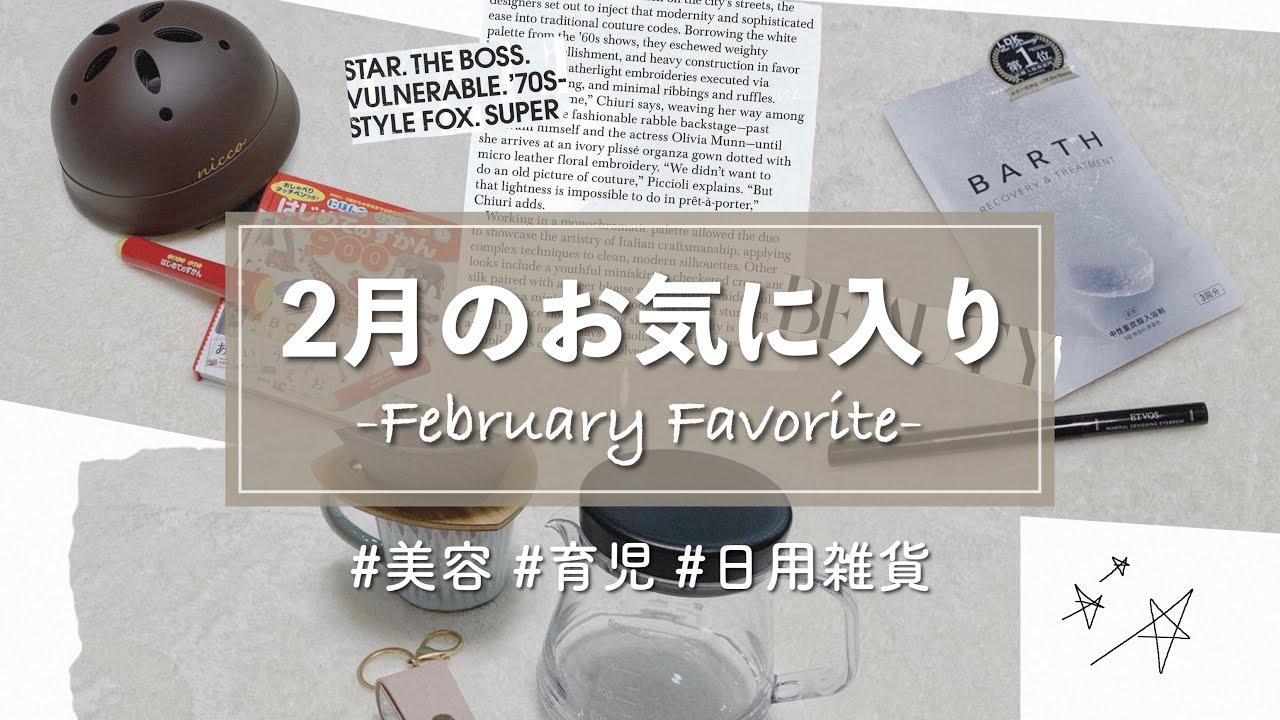 【おすすめ】2月のお気に入り♡美容・育児・日用品【主婦】