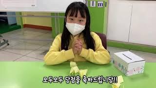 구룡초 독서부 12월 이달의 도서 퀴즈 당첨자 발표!
