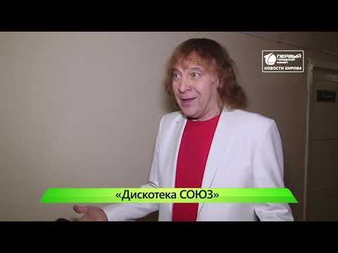 Дискотека 90 ых в Кирове  Новости Кирова 02 12 2019