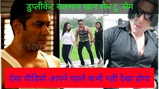 Duplicate Salman same to same original.must watch you this video.