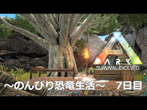 【ARK:Survival Evolved