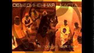 Об.Каста - Западный сектор - Эхо войны \ Kasta - Echo wojny