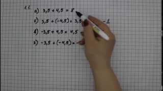 Упражнение 1.1. Алгебра 7 класс Мордкович А.Г.
