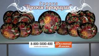 Сервиз на 6 персон «Русские традиции» (19 предметов). domatv.ru