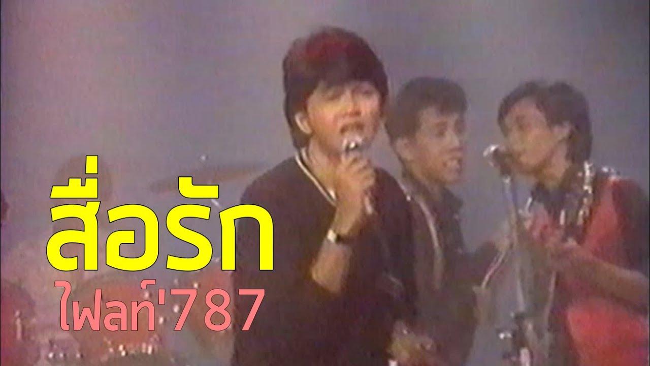 [MV] สื่อรัก - ไฟลท์'787 (2529)