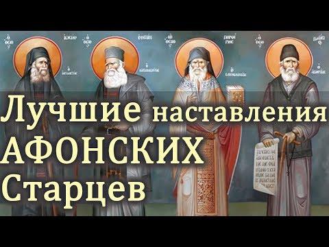 АФОНСКИЕ СТАРЦЫ. Лучшие наставления и Советы!
