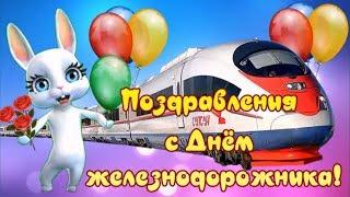 Поздравления с Днём железнодорожника Желаю чтоб к мечтам вела железная дорога