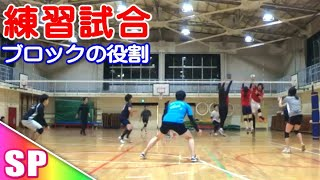 special 練習試合#13-2 ブロックを整えてレシーブ確率を増す【男女混合バレーボール】 Men and Women Mixed Volleyball